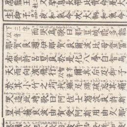 japanese kanji paper
