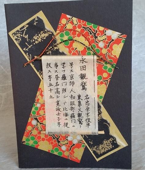 kanji paper K3